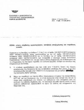 Χαρτί απόλυσης χωρίς σφραγίδα στους εργαζόμενους της ΕΡΤ!