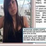 Βρέθηκε η 17χρονη Κατερίνα με καταγωγή από την Εορδαία που είχε χαθεί – Η ανακοίνωση του »Χαμόγελου του Παιδιού»