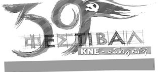 39ο Φεστιβάλ ΚΝΕ-Οδηγητή την Παρασκευή 23 Αυγούστου στα Γρεβενά