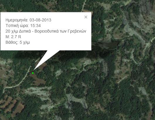 Μικροσεισμός 2,7 ρίχτερ Βορειοδυτικά των Γρεβενών