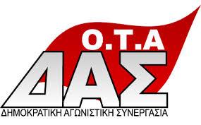 ΔΑΣ-ΟΤΑ Γρεβενών: Πανελλαδική Στάση Εργασίας την Πέμπτη 29-08-2013