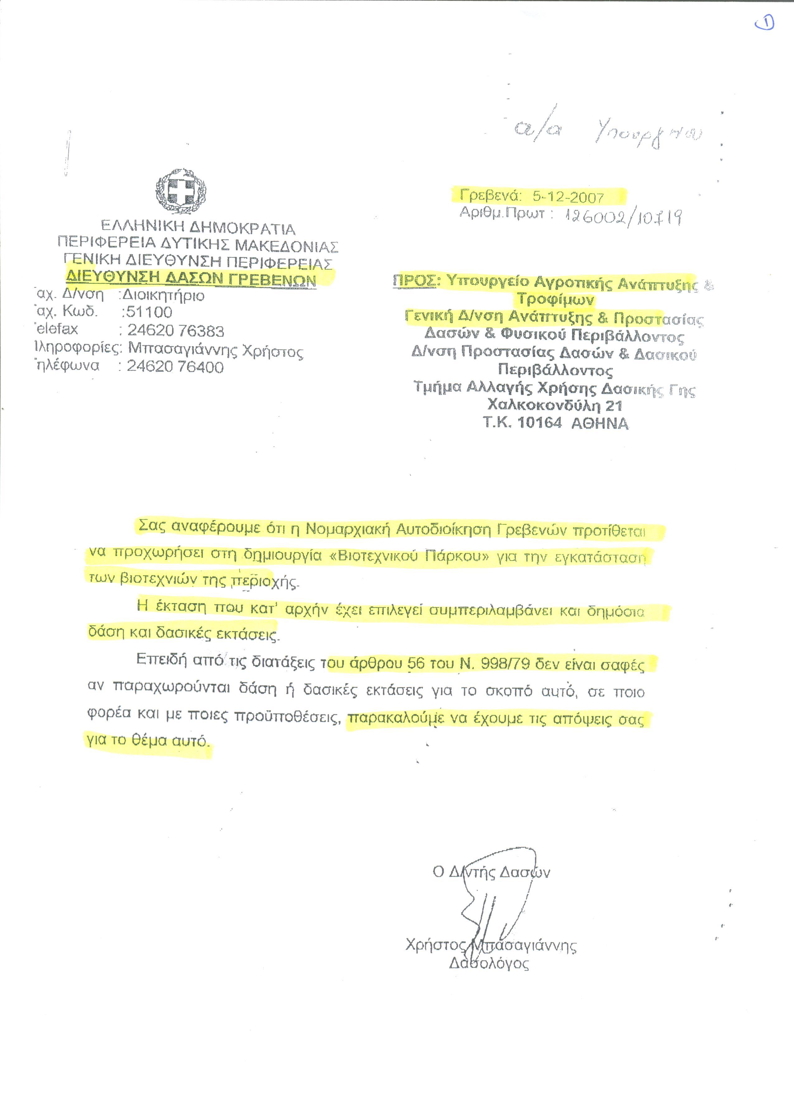 Η νομική άποψη του Υπουργείου Αγροτικής Ανάπτυξης για το ΒΙΟΠΑ Γρεβενών