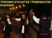 Οι Γρεβενιώτες της Κοζάνης με το χορευτικό συγκρότημα στη γιορτή κρασιού στο Τρικώμο
