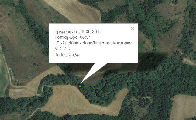 Μικροσεισμός 2.7 ρίχτερ Νότια – Νοτιοδυτικά της Καστοριάς