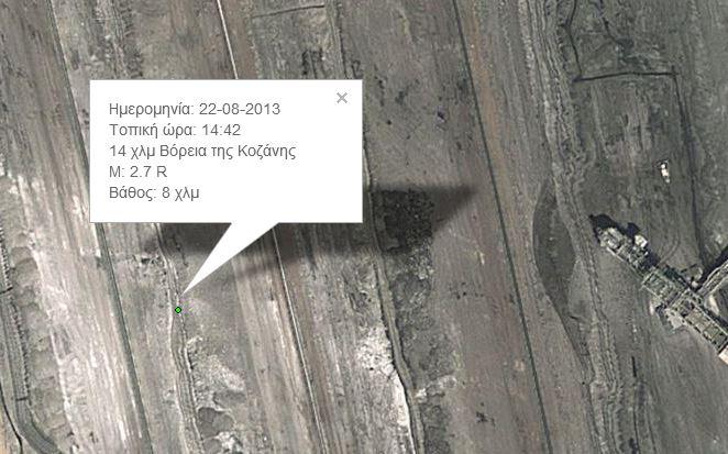 Μικροσεισμός 2.7 ρίχτερ Βόρεια της Κοζάνης