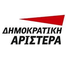 Ανακοίνωση της ΔΗΜΑΡ για τον ενιαίο φόρο ακίνητης περιουσίας και για τη δολοφονία στην Αμφιάλη