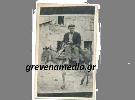 Ο Γανωτής των Γρεβενών 1935-1965…
