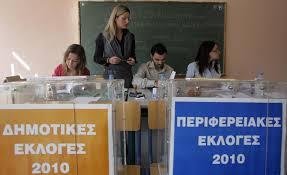 Κλείδωσαν οι αλλαγές για την ανάδειξη δημάρχων και δημοτικών συμβούλων στις εκλογές που θα γίνουν στις 18 και 25 Μαΐου