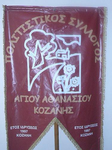 Αγ. Αθανάσιος Κοζάνης :Ένας σύλλογος που προάγει τον πολιτισμό