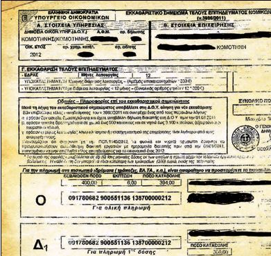Ζητούν από 85χρονο Κοζανίτη χαράτσι 400 ευρώ για επιχείρηση που έκλεισε το 1970
