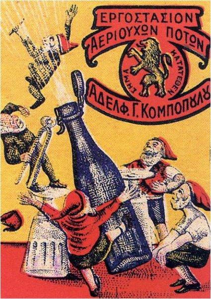 Παλιές ελληνικές διαφημιστικές αφίσες