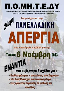 Σύλλογος Μηχανικών Τ.Ε. Δημοσίων Υπαλλήλων Δυτικής Μακεδονίας:Συμμετοχή στην 24ωρη Απεργία που προκήρυξε η ΑΔΕΔΥ για την Τετάρτη, 6 Νοεμβρίου 2013