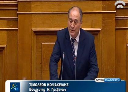 Απόσπασμα: Προτάσεως δυσπιστίας κατά της Κυβέρνησης του Προέδρου της Κ.Ο. του ΣΥ.ΡΙΖ.Α