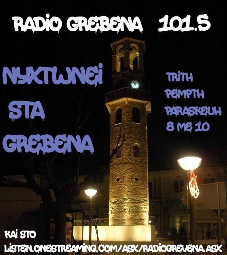 ΄΄ Νυχτώνει στα Γρεβενά…΄΄ σήμερα στις 20.00 στο radio grevena 101.5