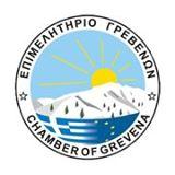 Επιμελητήριο Γρεβενών: Ολοκλήρωση της διαδικασίας παραλαβής των φακέλων υποψηφιότητας από την ΚΕΠΑ-ΑΝΕΜ για τα επενδυτικά σχέδια που θα υλοποιηθούν στις Περιφέρειες της Κεντρικής και Δυτικής Μακεδονίας