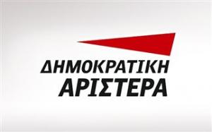 Ανακοίνωση της ΔΗΜΑΡ για το νέο φόρο ακίνητης περιουσίας