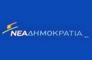 Κλειδώνουν οι γαλάζιες υποψηφιότητες για 4 Περιφέρειες – Ανάμεσα τους και η Περιφέρεια Δυτικής Μακεδονίας