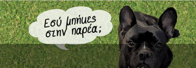 """Το πρώτο """"facebook"""" για σκύλους είναι πλέον γεγονός –  www.dogbook.gr"""