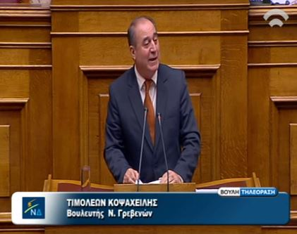Απόσπασμα ομιλίας του βουλευτή Γρεβενών για την κύρωση του κρατικού προϋπολογισμού