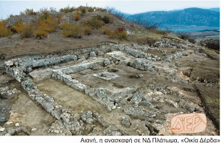 Επιστημονική συνάντηση στην Αιανή με θέμα το αρχαιολογικό έργο της Άνω Μακεδονίας (Νομοί Γρεβενών, Καστοριάς, Κοζάνης και Φλώρινας)