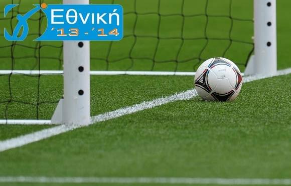 Γ' Εθνική: Τα ματς της 9ης αγωνιστικής – Ισοπαλία για τον Πυρσό – Τα αποτελέσματα και η βαθμολογία
