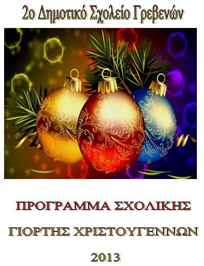 Χριστουγεννιάτικη γιορτή του 2ου Δημοτικού Σχολείου Γρεβενών