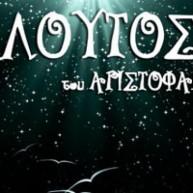 Guardian: Η Κωμωδία σώζει τους Έλληνες