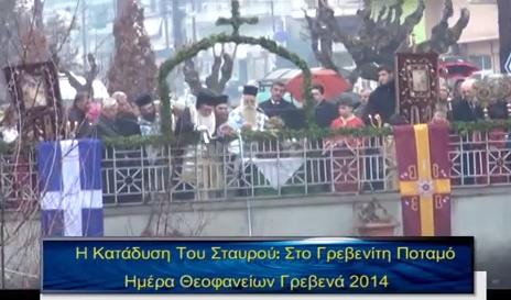 Θεοφάνεια: Η κατάδυση του Σταυρού στον Γρεβενίτη ποταμό (video)