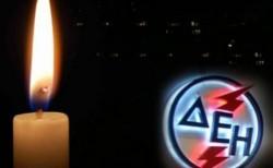 Για 45 λεπτά διεκόπη η ηλεκτροδότηση στον Νομό Γρεβενών