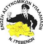 Η Ένωση Αστυνομικών Υπαλλήλων Γρεβενών εκφράζει τα θερμά συλλυπητήρια στους οικείους της Προέδρου του Δικηγορικού Συλλόγου Γρεβενών