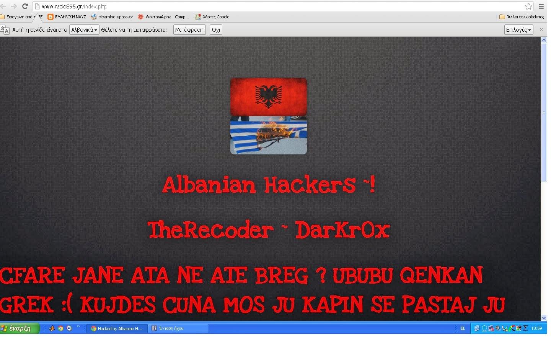 Συμβαίνει τώρα – Επίθεση Αλβανών hackers στο ραδιόφωνο της Εκκλησίας της Ελλάδος
