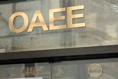Επιστολή Διαμαρτυρίας Αντιπεριφερειάρχη προς τον Υπουργό Εργασίας για την μετακίνηση των επαγγελματιών Δεσκάτης στον ΟΑΕΕ Λάρισας