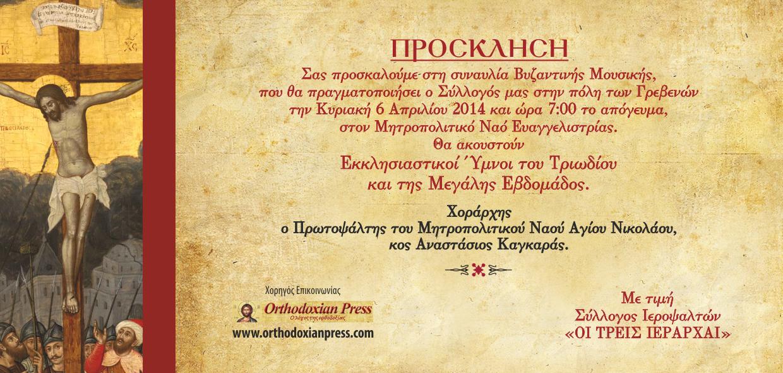 Συναυλία Βυζαντινής Μουσικής στον Μητροπολιτικό Ναό Ευαγγελιστρίας