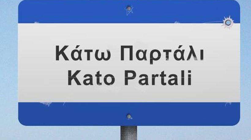 «Κάτω Παρτάλι»: Πού βρίσκεται στην πραγματικότητα;