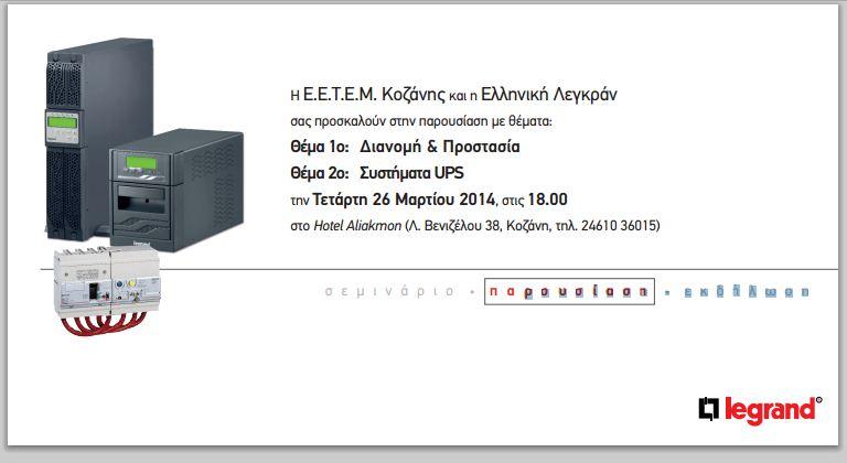 E.E.T.E.M. N.T. Κοζάνης-Γρεβενών:  Ενημερωτική Παρουσίαση την Τετάρτη 26 Μαρτίου στην Κοζάνη