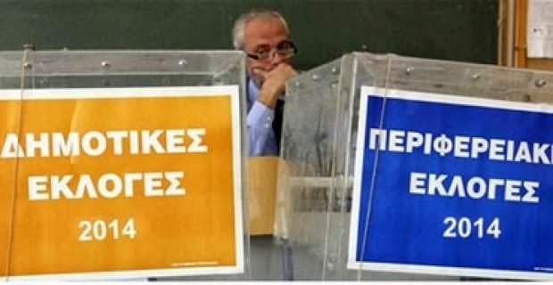 Εκλογές ΟΤΑ: Πως θα εκλεγούν οι υποψήφιοι περιφερειάρχες, οι Δήμαρχοι και οι Σύμβουλοι