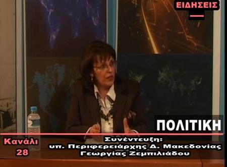 Γεωργία Ζεμπιλιάδου: Τι είπε σε συνέντευξη της στο Κανάλι28 η υπ. Περιφερειάρχης (video)