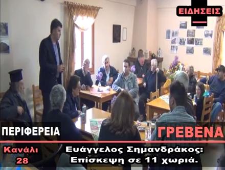 video – Ευάγγελος Σημανδράκος: Επίσκεψη σε 11 χωριά