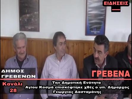 video – Την Δημοτική Ενότητα Αγίου Κοσμά επισκέφθηκε χθες ο υπ.Δήμαρχος Γρεβενών Γιώργος Δασταμάνης