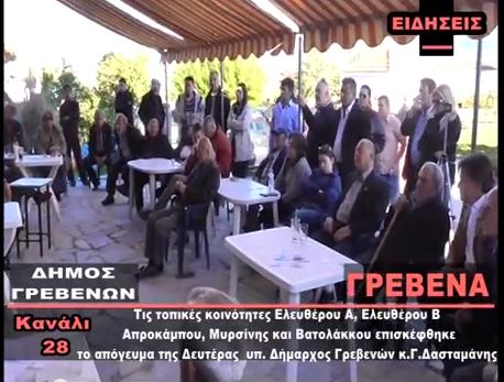 video~ Τις τοπικές κοινότητες Ελευθέρου Α και Β, Ασπροκάμπου, Μυρσίνης και Βατολάκκου επισκ΄ςφθηκε ο υπ. Δήμαρχος Γρεβενών Γιώργος Δασταμάνης
