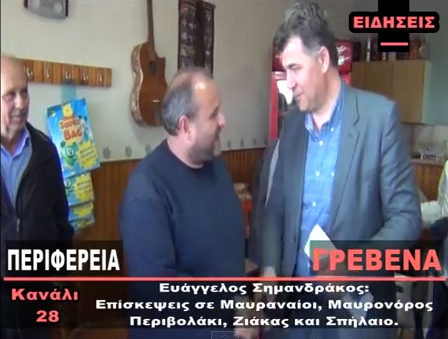 video~Ευάγγελος Σημανδράκος: Επισκέψεις σε Μαυραναίους, Μαυρονόρος, Περιβολάκι, Ζιάκα και Σπήλαιο