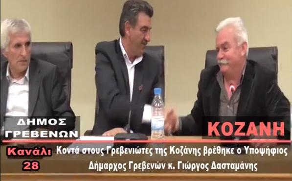 video~ Κοντά στους Γρεβενιώτες της Κοζάνης βρέθηκε ο υπ. Δήμαρχος Γρεβενών Γιώργος Δασταμάνης