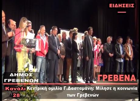 video~ Οι Γρεβενιώτες ψήφισαν για Δήμαρχο τον Γιώργο Δασταμάνη