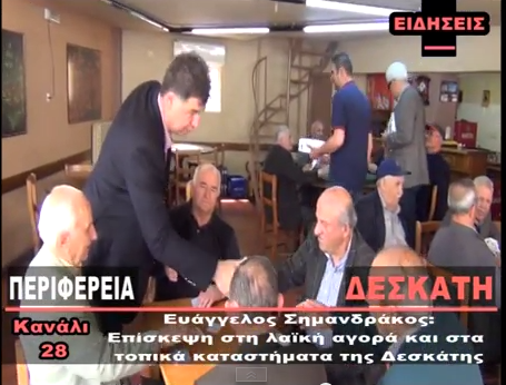 video~ Ευάγγελος Σημανδράκος επίσκεψη στη λαϊκή και στα καταστήματα της Δεσκάτης