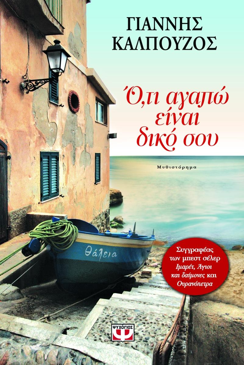 Γρεβενά: Παρουσίαση σήμερα Τρίτη του βιβλίου ΄΄Ό,τι αγαπώ είναι δικό σου΄΄  του συγγραφέα Γιάννη Καλπούζου