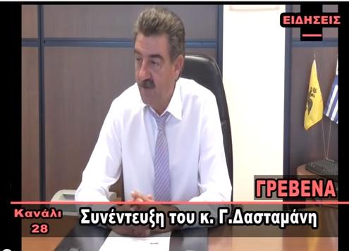 Συνέντευξη του αντιπεριφερειάρχη Γρεβενών κ. Γιώργου Δασταμάνη