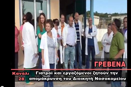 video~ Γιατροί και προσωπικό του Γενικού Νοσοκομείου Γρεβενών ζητούν την επίσπευση απομάκρυνσης του Διοικητή