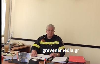 video: Ο νέος Διοικητής της Πυροσβεστικής Υπηρεσίας Γρεβενών μιλά στο Κανάλι28