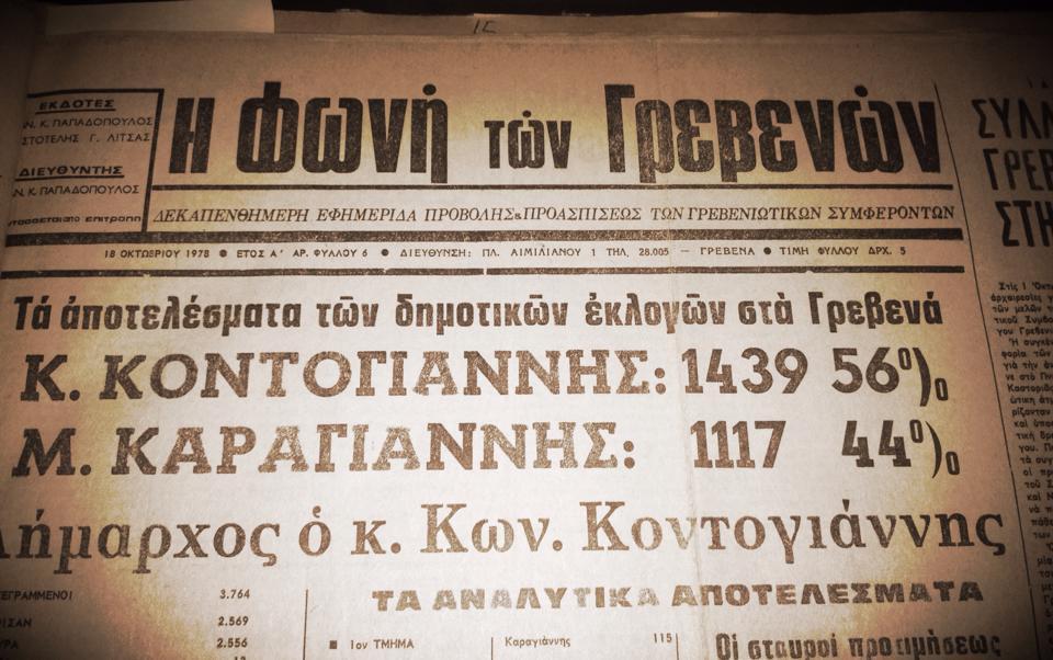 18 Οκτωβρίου 1978: Όταν … ο Ντίνος Κοντογιάννης εξελέγη για πρώτη φορά Δήμαρχος Γρεβενών