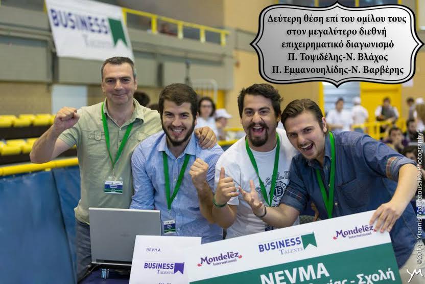 Οι φοιτητές του ΤΕΙ Δυτικής Μακεδονίας κατέκτησαν την δεύτερη θέση στον μεγαλύτερο επιχειρηματικό διαγωνισμό ΄΄BUSINESS TALENTS ΄΄